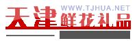 天津鲜花礼品网